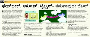 Vijay Next column 3, Facebook, Orkut, Twitter – which social network should I use?