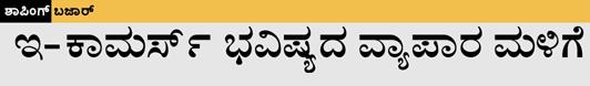 Vijay Next Headline: Ecommerce portals in India