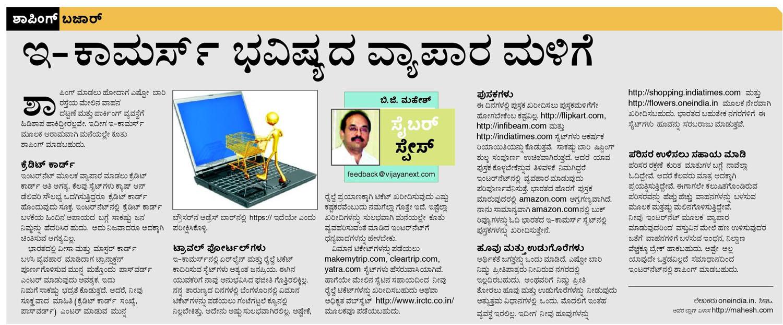 Vijay Next: Popular Ecommerce portals in India