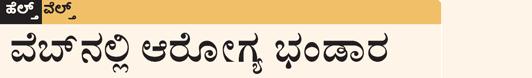 Vijay Next Headline: Health Sites On The Internet