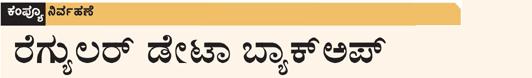 Vijay Next Headline: How to backup your computer data?