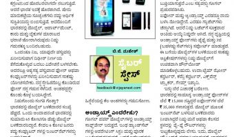 Vijay Next: Should I buy an Android or iPhone?
