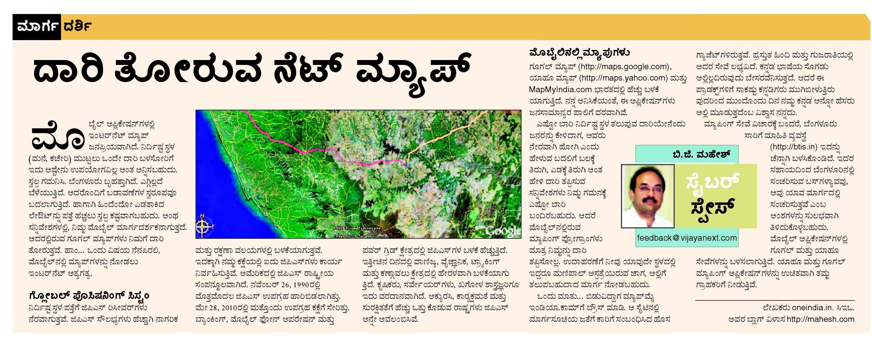 Vijay Next: Using maps online