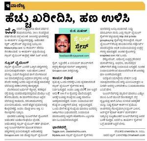 Vijaya Next Group Discounts article