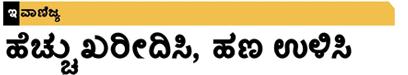 Vijaya Next column on Group Discounts