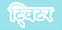 Now, you can tweet in Indian languages