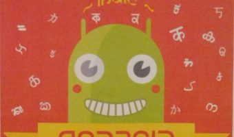 Indic Android Hackathon – What can Google do for Indic?