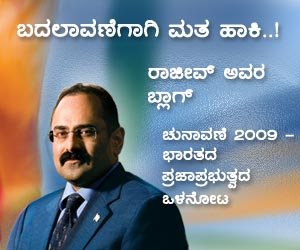Rajeev Chandrashekhar's ad in Kannada